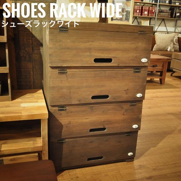 Woodman ウッドマン シューズラック ワイド ヴィンテージ 玄関収納 レトロ 天然木 木製 靴箱 ラック 棚 おすすめ おしゃれ