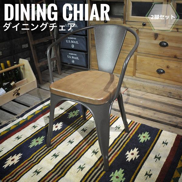 Liner ライナー ダイニングチェア Bタイプ 4脚セット ダイニング 椅子 チェア イス リビング ビンテージ アメリカン ガレージ ヨーロッパ アイアン 金属 木製 [送料無料]北海道 沖縄 離島は別途運賃がかかります