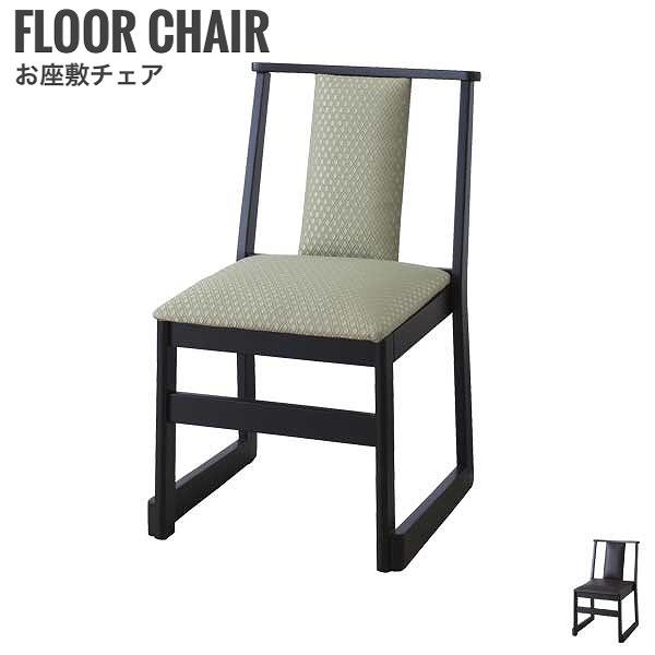 真心 お座敷チェア ハイタイプA 椅子 イス 和室 和風 スタッキング 上品 お寺 グリーン 腰掛 おしゃれ