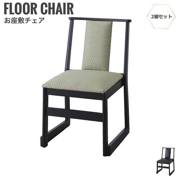 真心 お座敷チェア ハイタイプA 2脚セット椅子 イス 和室 和風 スタッキング 上品 お寺 グリーン 腰掛 おしゃれ