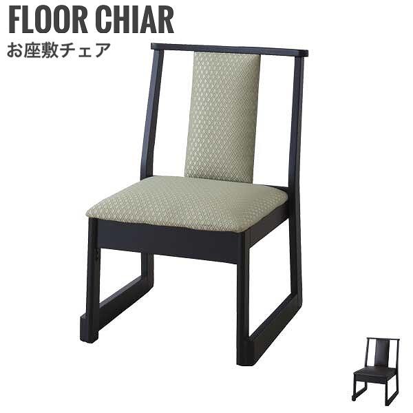 真心 お座敷チェア ロータイプ A 椅子 イス 和室 和風 スタッキング 上品 お寺 グリーン 腰掛 おしゃれ