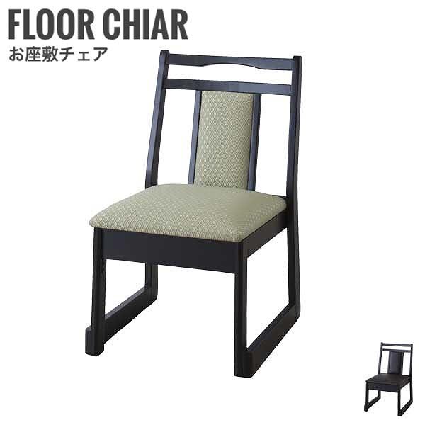 真心 お座敷チェア ロータイプ B椅子 イス 和室 和風 スタッキング 上品 お寺 グリーン 腰掛 おしゃれ