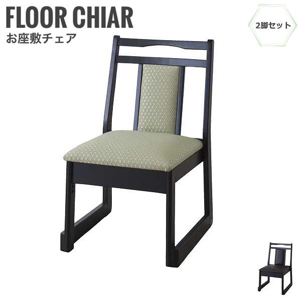 真心 お座敷チェア ロータイプ B 2脚セット椅子 イス 和室 和風 スタッキング 上品 お寺 グリーン 腰掛 おしゃれ