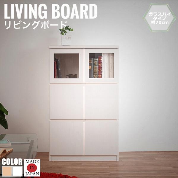 SQUARE CABINET リビングボード ガラスハイタイプ 幅70cm国産 キャビネット リビング収納 ホワイト 白家具 おしゃれ 完成品[送料無料]北海道 沖縄 離島は別途運賃がかかります
