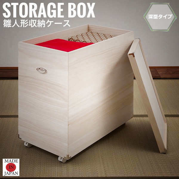 YAWARAGI 和らぎ 桐雛人形収納ケース 深型タイプ 和室 収納 雛人形 保管 ボックス キャスター付き クローゼット 日本製 収納家具[送料無料]北海道 沖縄 離島は別途運賃がかかります