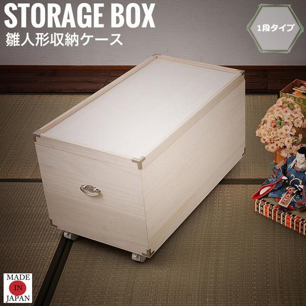 YAWARAGI 和らぎ 桐雛人形収納ケース1段 和室 収納 雛人形 保管 ボックス キャスター付き クローゼット 日本製 収納家具[送料無料]北海道 沖縄 離島は別途運賃がかかります