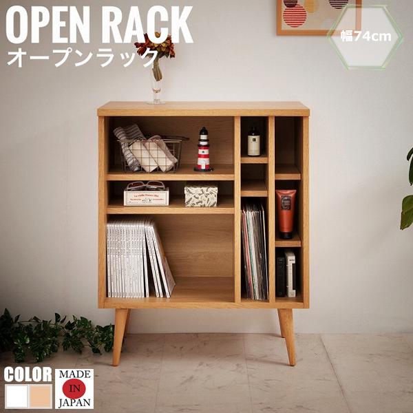 SOLID ソリッド オープンラック 幅74  完成品 日本製 ナチュラル 天然木 北欧 国産 ホワイト リビング収納 ラック おしゃれ[送料無料]北海道 沖縄 離島は別途運賃がかかります