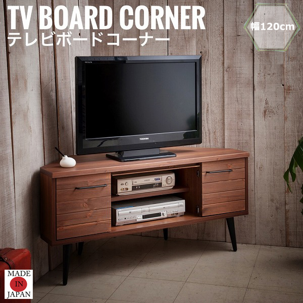 Skinny スキニー コーナーテレビボード 幅120cm テレビ台 テレビボード コーナー 角 かっこいい ブラウン 天然木 完成品 ヴィンテージ おしゃれ おすすめ[送料無料]北海道 沖縄 離島は別途運賃がかかります