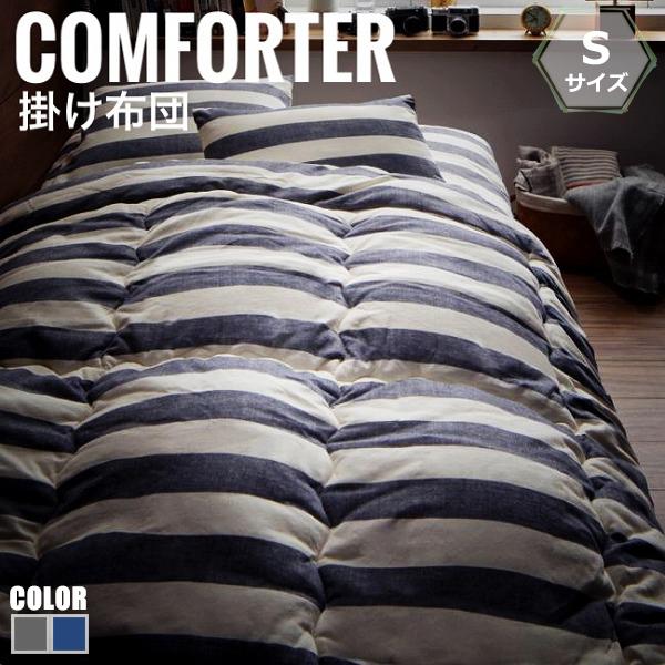 ORNER オルネ 掛け布団 シングルサイズ寝具 Sサイズ ボーダー インテリ 丸洗い ベージュ ネイビー シンプル 1人暮らし 新生活 おしゃれ[送料無料]北海道 沖縄 離島は別途運賃がかかります