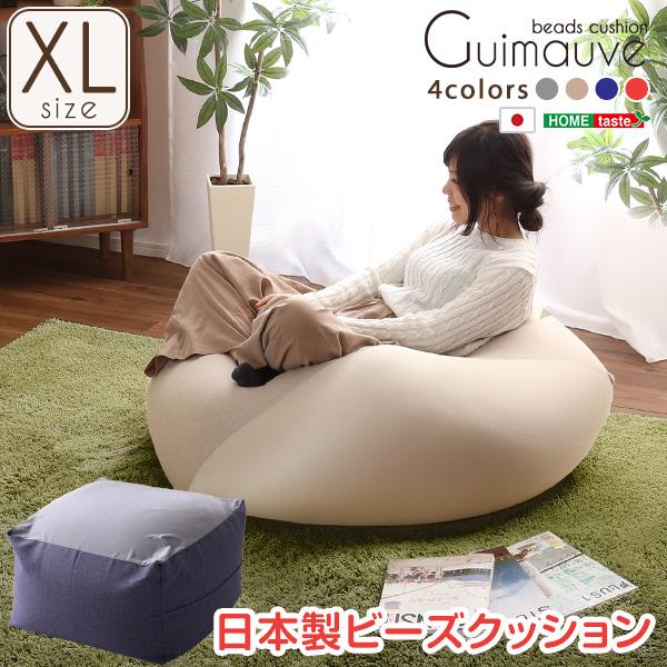 Guimauve ギモーブ 特大キューブ型ビーズクッション XLサイズ (インテリア インテリアファブリック クッション ビーズクッション ソファ ビーズソファ キューブ型 日本製)