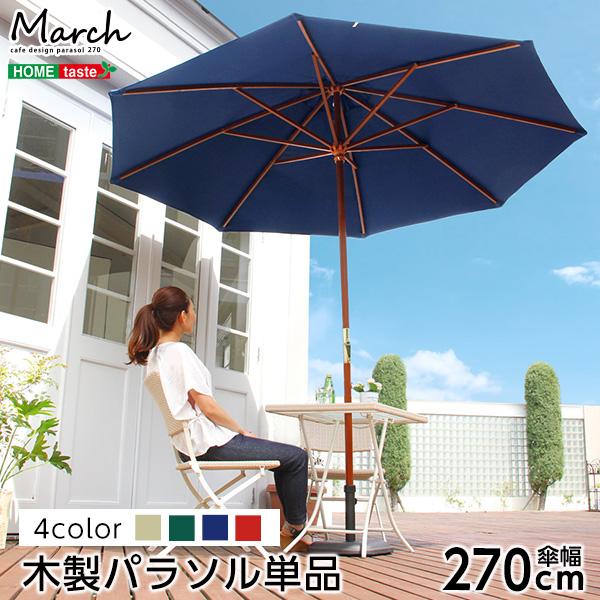 MARCH マーチ 木製パラソル 270cm (ガーデン パラソル 日よけ バルコニー 木製 270cm テラス 傘 オープンカフェ アウトドア)
