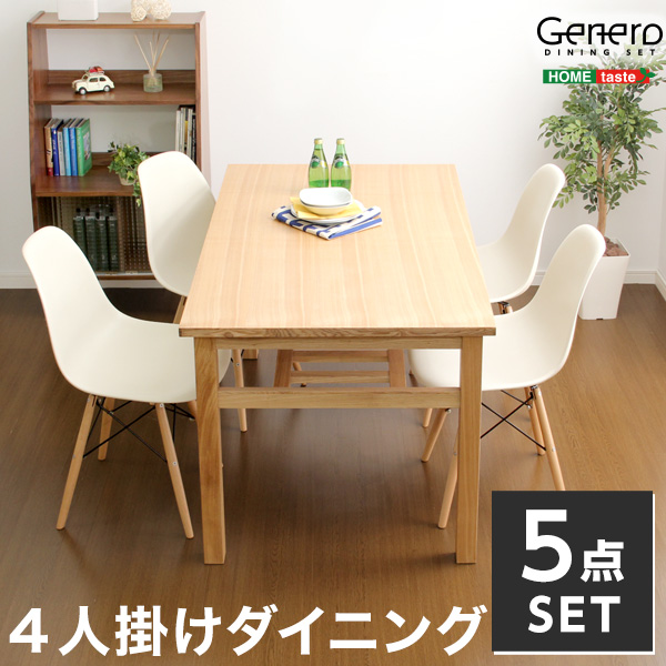 Genero ジェネロ ダイニングセット 5点セット (木製 北欧 4人掛け 食卓 ナチュラル 天然木 おしゃれ)