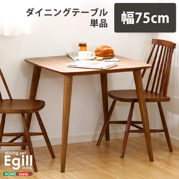 Egill エギル ダイニングテーブル 幅75cmタイプ (テーブル 幅75 正方形 木製 食卓用テーブル ブラウン 北欧 おしゃれ)