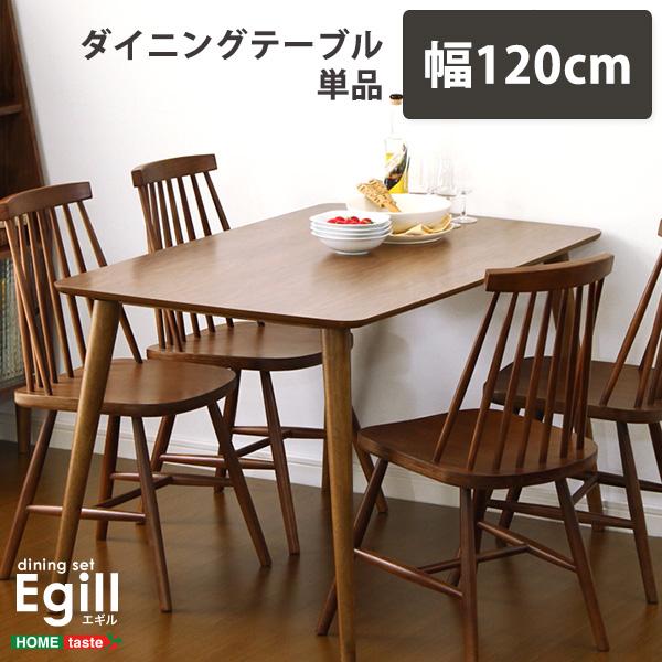 Egill エギル ダイニングテーブル 幅120cmタイプ (テーブル 幅120 正方形 木製 食卓用テーブル ブラウン 北欧 おしゃれ)