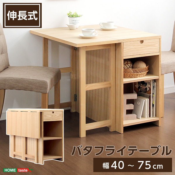 Aperi アペリ バタフライテーブル 幅75cmタイプ (ダイニングテーブル バタフライ 伸縮式 木製 シンプルコンパクトダイニングセット デザイナーズ 作業デスク)