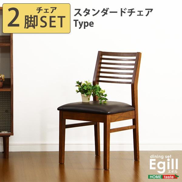 Egill エギル ダイニングチェア 2脚セット(スタンダードチェアタイプ) (セット ウォールナット 木製 レザー 椅子 イス ブラウン おしゃれ)