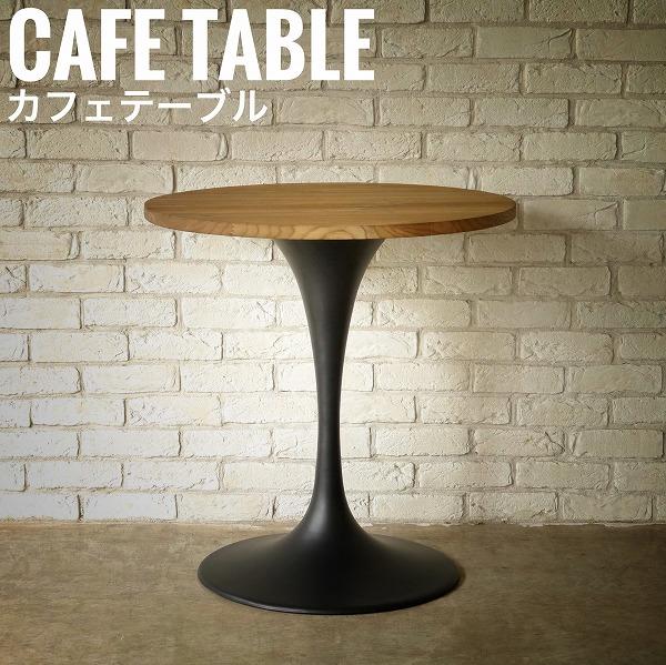 Tirare ティラーレ カフェテーブル