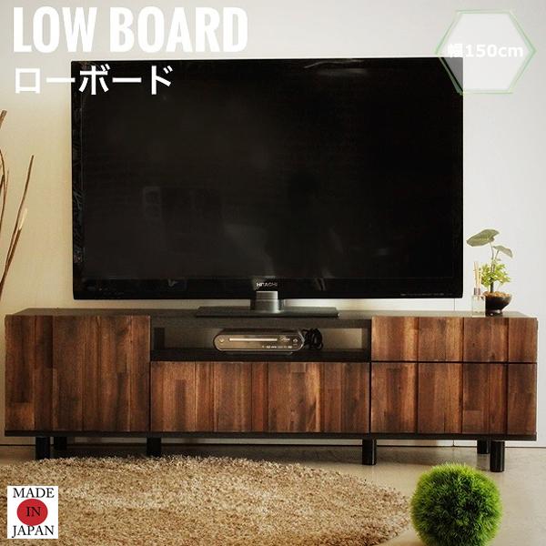 RESE レセ ローボード 幅150 TV台 テレビボード ヴィンテージ ブラウン レトロ アメリカン 日本製 国産 高品質 おしゃれ おすすめ[送料無料]北海道 沖縄 離島は別途運賃がかかります