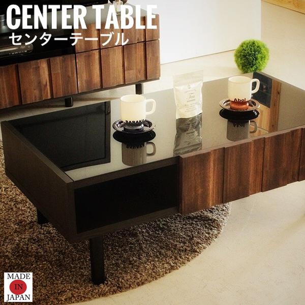RESE レセ センターテーブル 机 ローテーブル ガラス ヴィンテージ ブラウン レトロ アメリカン 日本製 国産 高品質 おしゃれ おすすめ[送料無料]北海道 沖縄 離島は別途運賃がかかります