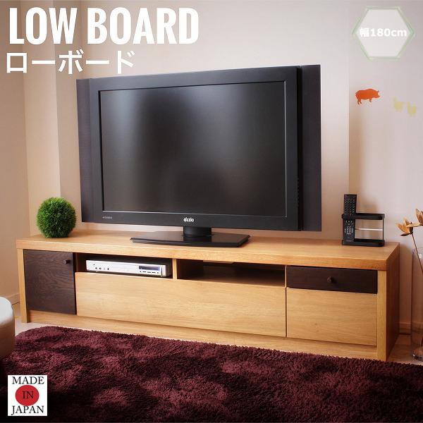 Homes ホームズ ローボード 幅180 北欧 ツートーン ナチュラル テレビ台 木製 テレビボード 国産 高品質 おしゃれ おすすめ[送料無料]北海道 沖縄 離島は別途運賃がかかります