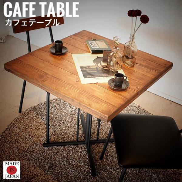 KALT カルト カフェテーブル カウンターテーブル 角型 アメリカン ヴィンテージ 天然木 かっこいい スチール 国産 高品質 おしゃれ おすすめ[送料無料]北海道 沖縄 離島は別途運賃がかかります