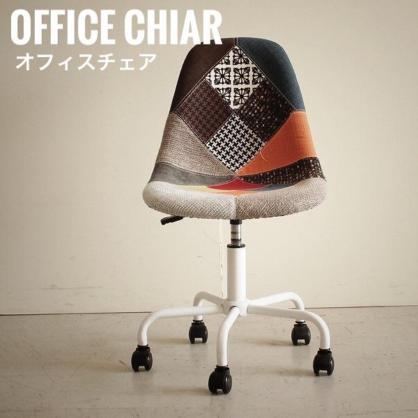 Pops ポップス オフィスチェア カラフル ポップ デスクチェア パッチワーク 椅子 可愛い おしゃれ[送料無料]北海道 沖縄 離島は別途運賃がかかります