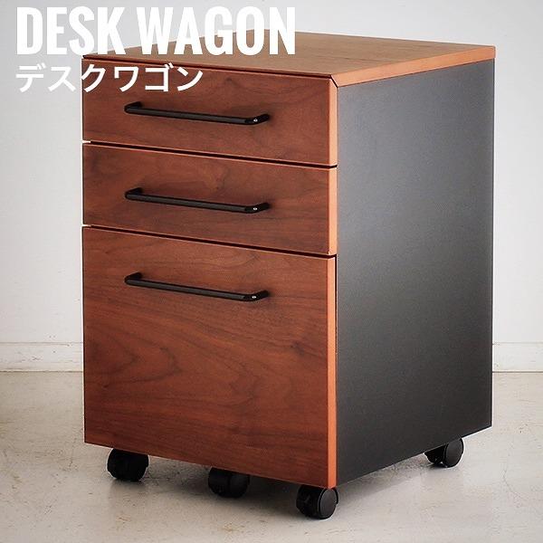 Regario レガリオ デスクワゴン モダン 木製デスク スチール デスク収納 ウォールナット デスクチェスト かっこいい おしゃれ[送料無料]北海道 沖縄 離島は別途運賃がかかります