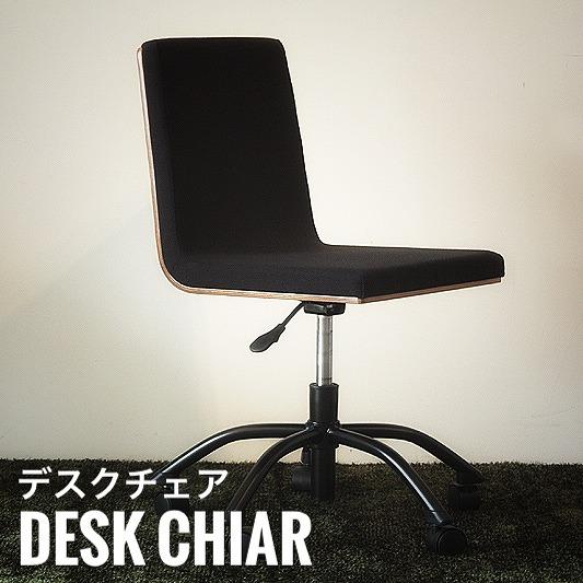 Regario レガリオ デスクチェア モダン 木製チェア スチール オフィスチェア ウォールナット 椅子 かっこいい おしゃれ[送料無料]北海道 沖縄 離島は別途運賃がかかります