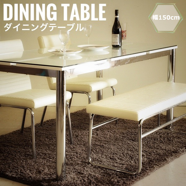 Fresco フレスコ ダイニングテーブル 幅150 モダン ガラストップ モノトーン シルバー 食卓 机 おしゃれ[送料無料]北海道 沖縄 離島は別途運賃がかかります