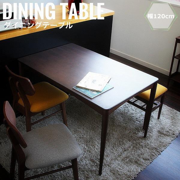 Branche ブランシェ ダイニングテーブル 幅120 食卓 机 4人掛け用 ブラウン 北欧 カントリー 天然木 おすすめ おしゃれ[送料無料]北海道 沖縄 離島は別途運賃がかかります