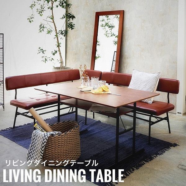 Granz グランツ リビングダイニングテーブル 食卓 ダイニングテーブル 高さ調整 昇降機能 インダストリアル アメリカン 男前 ウォールナット スチール おしゃれ[送料無料]北海道 沖縄 離島は別途運賃がかかります