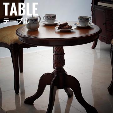 Forn フォルン 円形テーブル