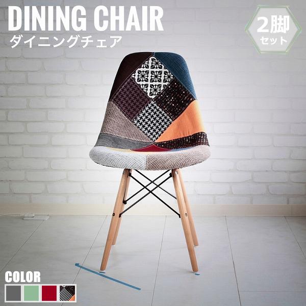 EamesShellChair Fabric イームズシェルチェア ファブリック 2脚セット 可愛い パッチワーク 木脚 椅子 レッド 赤 ダイニング リビング おしゃれ[送料無料]北海道 沖縄 離島は別途運賃がかかります