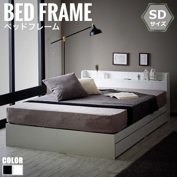 RUES ルース ベッドフレーム SDサイズ モノトーン 寝具 ベッド セミダブル 多収納 シンプル おすすめ おしゃれ[送料無料]北海道 沖縄 離島は別途運賃がかかります