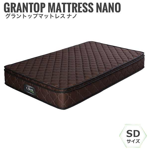 Gran top グラントップマットレス ナノタイプ SDサイズ