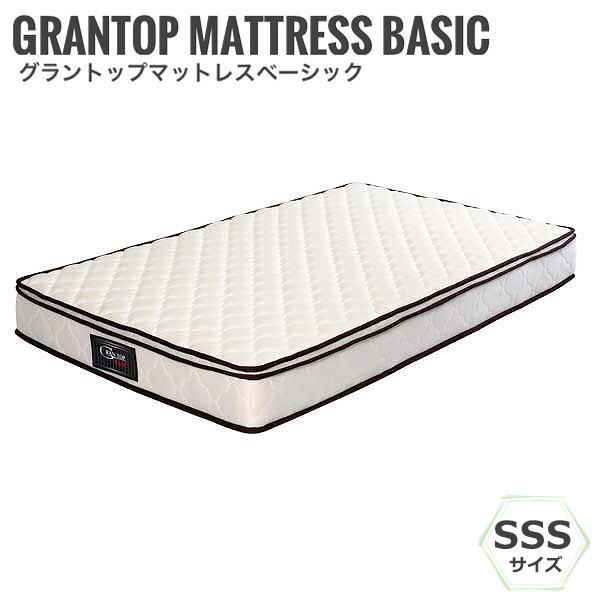 Gran top グラントップマットレス ベーシックタイプ SSSサイズ 快眠 ベッドマットレス シングル ボックストップ ふわふわ 高品質 おしゃれ おすすめ[送料無料]北海道 沖縄 離島は別途運賃がかかります