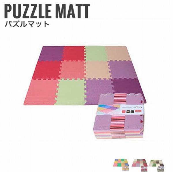 PUZZUL パズル パズルマット 6畳用(108枚) 子供用 マット フロアマット ジョイントマット 安全 室内 子供部屋 ポップ カラフル プレイマット おすすめ おしゃれ[送料無料]北海道 沖縄 離島は別途運賃がかかります