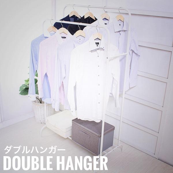 E-CO イーコ ダブルハンガー クローゼット収納 ハンガーラック ホワイト 白 衣服収納 シンプル おすすめ おしゃれ[送料無料]沖縄 離島は別途運賃がかかります