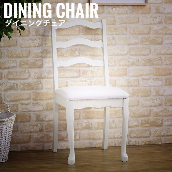 【沖縄・離島への配送不可】CUPID キューピット ダイニングチェア 白家具 アンティーク ホワイト 椅子 ガーリー 姫 可愛い ヨーロピアン 清楚 おすすめ おしゃれ