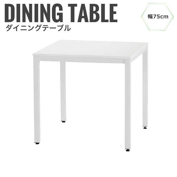 ModernLiving モダンリビング ダイニングテーブル幅75 ダイニング 机 リビング 食卓 テーブル 白家具 モダン ホワイト シンプル 清潔感[送料無料]北海道 沖縄 離島は別途運賃がかかります