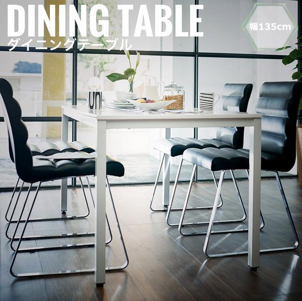 ModernLiving モダンリビング ダイニングテーブル 幅135 テーブル ダイニング 食卓 4人掛け 白家具 ホワイト おしゃれ シンプル 清潔感[送料無料]北海道 沖縄 離島は別途運賃がかかります