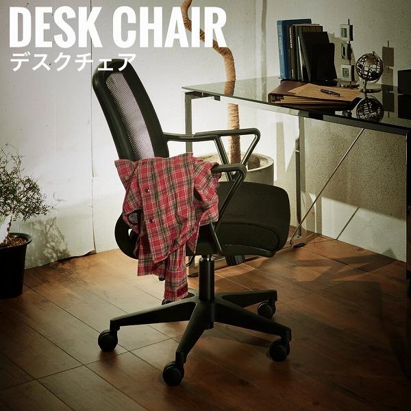 ModernLiving モダンリビング デスクチェア デスク 椅子 チェア おしゃれ シンプル 収納 書斎 勉強机 作業机 PCデスク パソコンデスク[送料無料]北海道 沖縄 離島は別途運賃がかかります