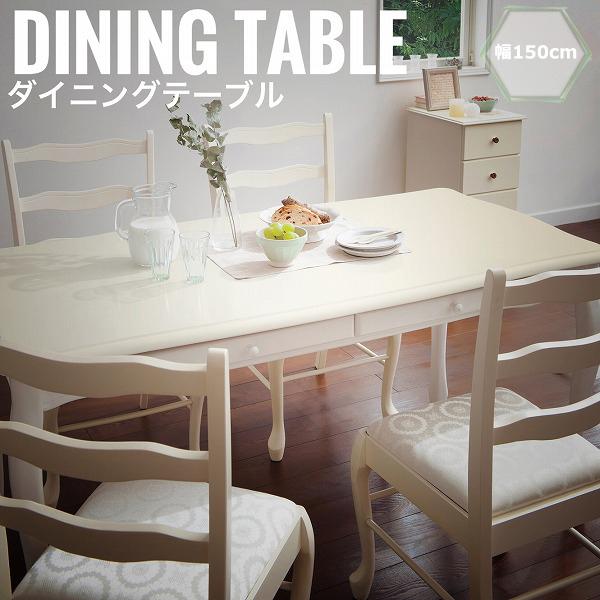 ClassicLife クラシックライフ ダイニングテーブル 幅150 ダイニング テーブル 白 ホワイト シンプル アンティーク ビンテージ レトロ おしゃれ [送料無料]北海道 沖縄 離島は別途運賃がかかります