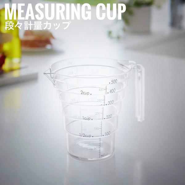 メジャーカップ 計量 カップ 便利 透明 クリア 生活雑貨 絶品 キッチン用品 500ML 送料無料 段々計量カップ 離島は別途運賃がかかります 北海道 LAYER 大幅にプライスダウン レイヤー 沖縄