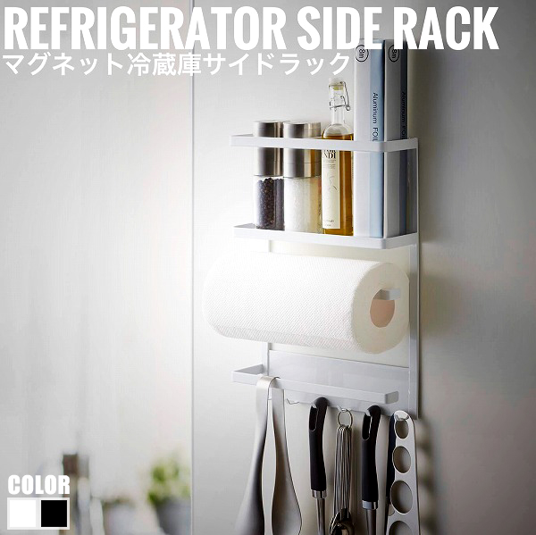 冷蔵庫 サイドラック マグネットラック キッチン収納 整理ボックス 白 黒 ホワイト 沖縄 タワー ブラック北海道 離島は別途運賃がかかります マグネット冷蔵庫サイドラック冷蔵庫 Tower 購入 ブラック 全品最安値に挑戦