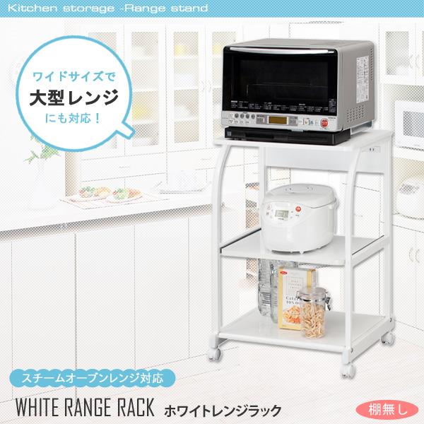 【沖縄・離島への配送不可】White Range Rack ホワイトレンジ台 上棚なしタイプ レンジラック キッチンラック 棚 炊飯器 食器 可動式ラック 白 ホワイト シンプル沖縄 離島は別途運賃がかかります