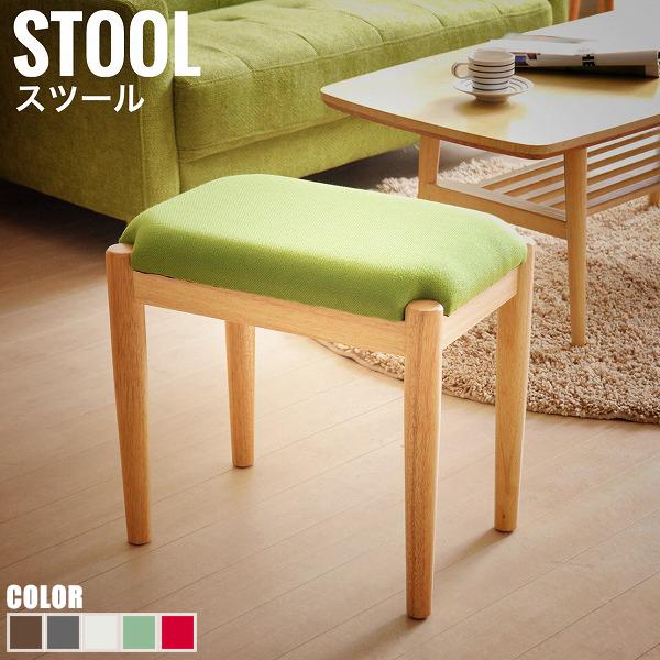 ROMEO ロメオ スツール 長方形  木脚 コンパクト 腰掛 椅子 可愛い 四角 ナチュラル おすすめ おしゃれ[送料無料]北海道 沖縄 離島は別途運賃がかかります