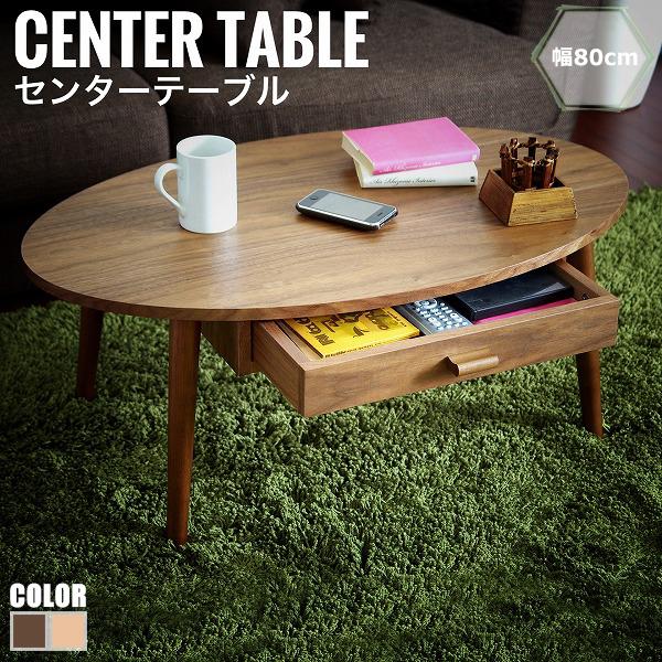 Genie ジーニー センターテーブル 幅80cm