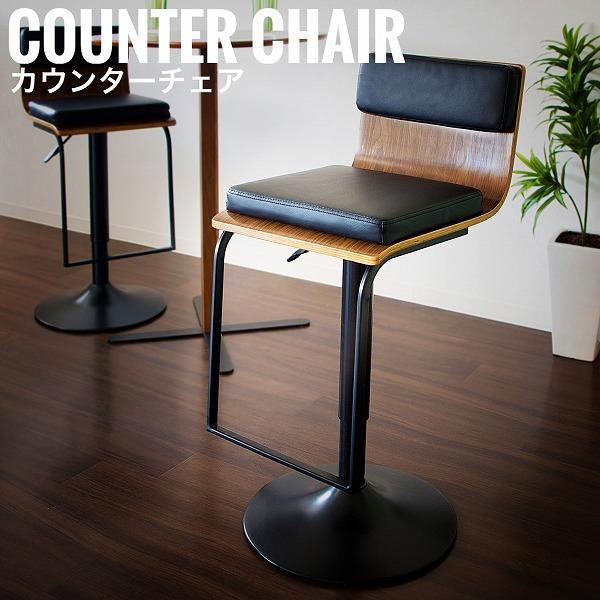 Dusk ダスク バーチェア モダン デスクチェア 椅子 360℃回転 木製 ブラウン 曲木 高級感 おすすめ おしゃれ[送料無料]北海道 沖縄 離島は別途運賃がかかります