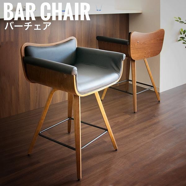Horn ホーン バーチェア モダン レザーチェア 椅子 360℃回転 木製 ブラウン 曲木 高級感 おすすめ おしゃれ[送料無料]北海道 沖縄 離島は別途運賃がかかります